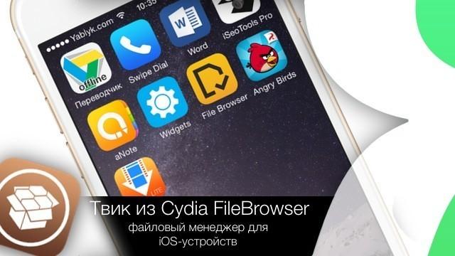 файловый менеджер для iOS [Cydia]