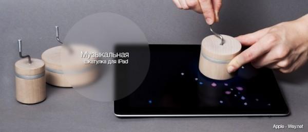 шкатулка для iPad