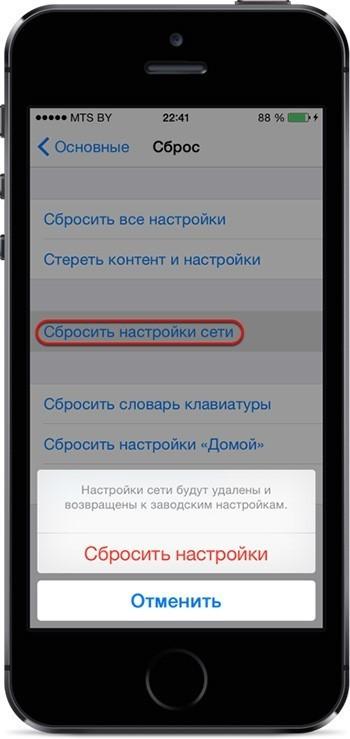 Не работает wifi iphone 6
