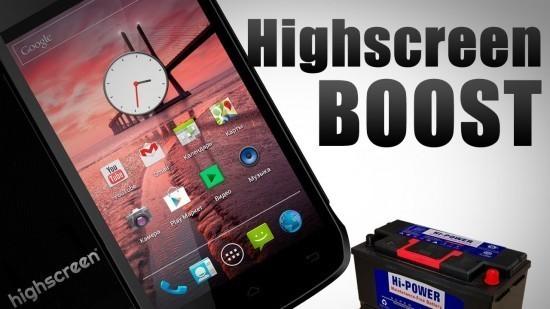Highscreen Boost