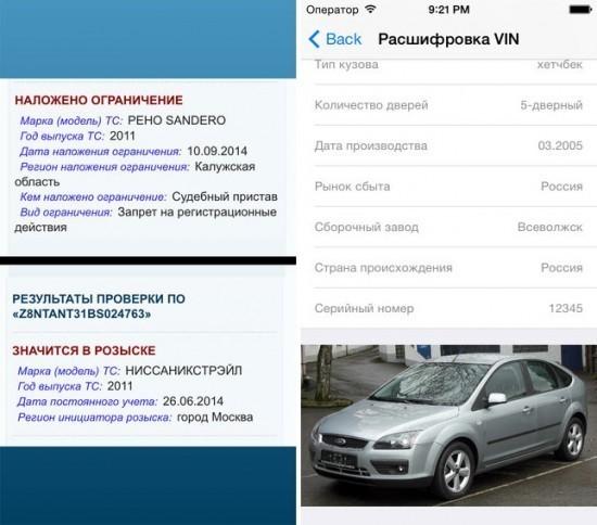Проверка авто на ограничение регистрационных по вин номеру действий мог объяснить
