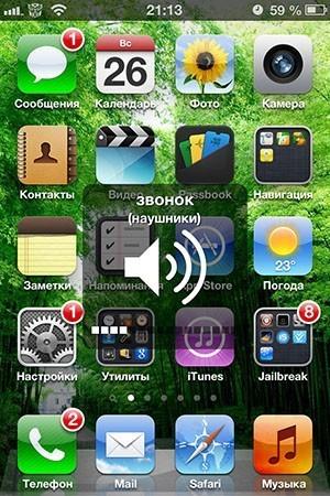 отсутствие звука на iPhone