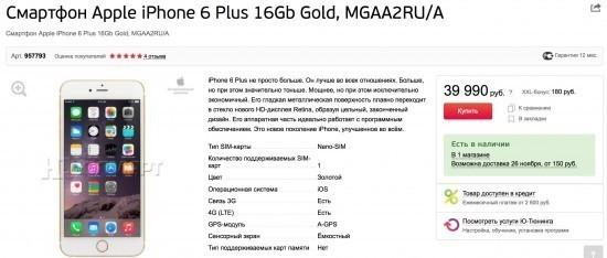 цены на новые iPhone в России