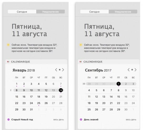 Calendarique