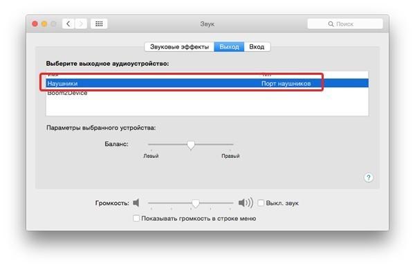 проблемы со звуком в macOS