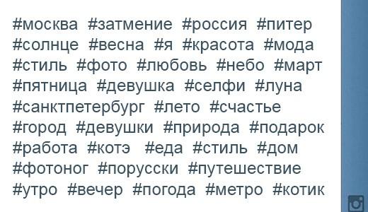 Креативные хештеги в Инстаграме