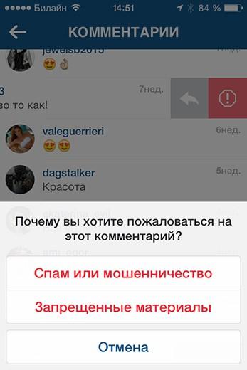 Удаление комментариев в Инстаграм