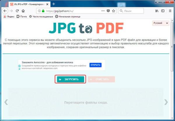 объединить несколько JPG изображений в один PDF файл