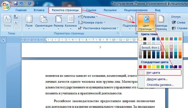 удаление фона страниц
