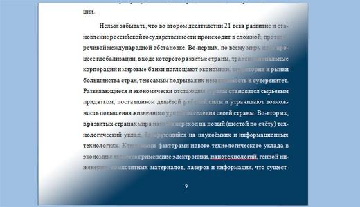 удаление фона текста