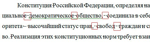 лишние пробелы в документе