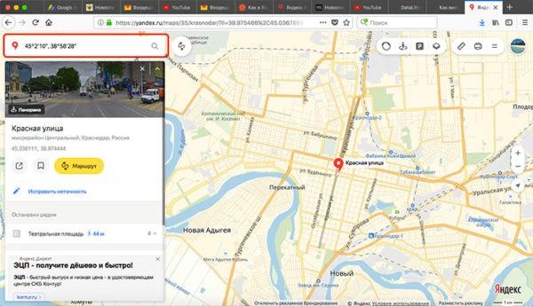 координаты в Яндекс-карт